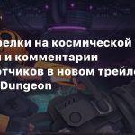 Перестрелки на космической станции и комментарии разработчиков в новом трейлере Endless Dungeon