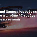 Playground Games: Разработка под Xbox One и слабые PC требует одинаковых усилий