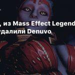 Похоже, из Mass Effect Legendary Edition удалили Denuvo