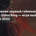 Представлен первый геймплейный трейлер Elden Ring — игра выйдет в январе 2022