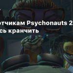 Разработчикам Psychonauts 2 не пришлось кранчить