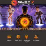 Зеркало Slot V и автомат Secret Elixir