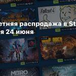Слух: Летняя распродажа в Steam начнется 24 июня