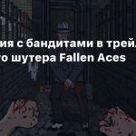 Сражения с бандитами в трейлере нуарного шутера Fallen Aces
