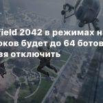 В Battlefield 2042 в режимах на 128 игроков будет до 64 ботов — их нельзя отключить