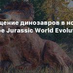 Возвращение динозавров в новом трейлере Jurassic World Evolution 2