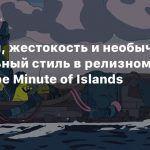 Загадки, жестокость и необычный визуальный стиль в релизном трейлере Minute of Islands