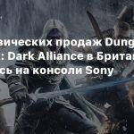 96% физических продаж Dungeons & Dragons: Dark Alliance в Британии пришлись на консоли Sony