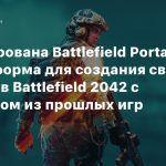 Анонсирована Battlefield Portal — платформа для создания своих режимов Battlefield 2042 с контентом из прошлых игр