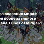 Борьба за спасение мира в геймплее кооперативного сурвайвала Tribes of Midgard