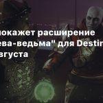 Bungie покажет расширение «Королева-ведьма» для Destiny 2 в конце августа