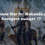 Дополнение War for Wakanda для Marvel's Avengers выйдет 17 августа