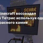 Игрок Minecraft воссоздал рабочий Тетрис используя одни блоки красного камня
