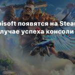 Игры Ubisoft появятся на Steam Deck в случае успеха консоли