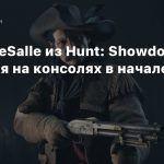 Карта DeSalle из Hunt: Showdown появится на консолях в начале августа