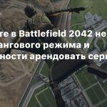 На старте в Battlefield 2042 не будет рангового режима и возможности арендовать сервер