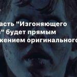 Новая часть «Изгоняющего дьявола» будет прямым продолжением оригинального фильма