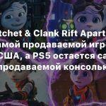 NPD: Ratchet & Clank Rift Apart стала самой продаваемой игрой в июне в США, а PS5 остается самой быстропродаваемой консолью
