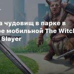 Охота на чудовищ в парке в трейлере мобильной The Witcher: Monster Slayer