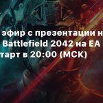 Прямой эфир с презентации нового режима Battlefield 2042 на EA Play — старт в 20:00 (МСК)