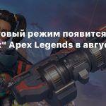 Рейтинговый режим появится в «Аренах» Apex Legends в августе