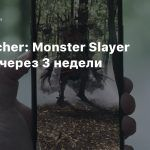 The Witcher: Monster Slayer выйдет через 3 недели