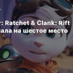 UK-чарт: Ratchet & Clank: Rift Apart упала на шестое место
