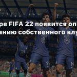В карьере FIFA 22 появится опция по созданию собственного клуба