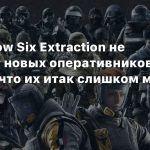 В Rainbow Six Extraction будут только оперативники из Siege