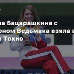Виталина Бацарашкина с медальоном Ведьмака взяла второе золото в Токио