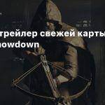 Второй трейлер свежей карты для Hunt: Showdown