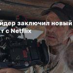 Зак Снайдер заключил новый контракт с Netflix