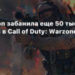 Activision забанила еще 50 тысяч читеров в Call of Duty: Warzone