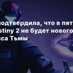Bungie подтвердила, что в пятом году Destiny 2 не будет нового подкласса Тьмы