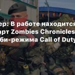 Инсайдер: В разработке находится набор карт Zombies Chronicles 2 для зомби-режима Call of Duty