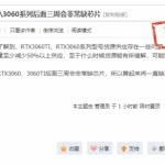 Инсайдеры: Поставки NVIDIA GeForce RTX 3060 Ti и RTX 3060 в сентябре сократятся вдвое
