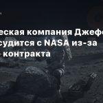 Космическая компания Джеффа Безоса судится с NASA из-за лунного контракта