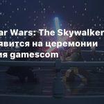 LEGO Star Wars: The Skywalker Saga появится на церемонии открытия gamescom