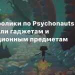 Новые ролики по Psychonauts 2 посвятили гаджетам и коллекционным предметам