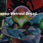 Новый тизер Metroid Dread