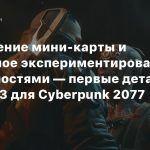 Обновление мини-карты и свободное экспериментирование со способностями — первые детали патча 1.3 для Cyberpunk 2077