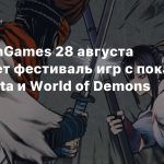 PlatinumGames 28 августа проведет фестиваль игр с показом Sol Cresta и World of Demons