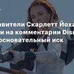 Представители Скарлетт Йоханссон ответили на комментарии Disney про безосновательный иск
