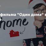 Ремейк фильма «Один дома» выйдет в ноябре