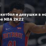 Рэп, баскетбол и девушки в новом трейлере NBA 2K22