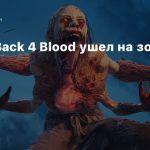Шутер Back 4 Blood ушел на золото