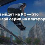 Skate 4 выйдет на PC — это первая игра серии на платформе