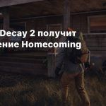 State of Decay 2 получит дополнение Homecoming