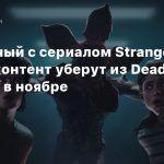Связанный с сериалом Stranger Things контент уберут из Dead by Daylight в ноябре