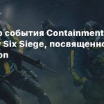 Трейлер события Containment в Rainbow Six Siege, посвященного Extraction
